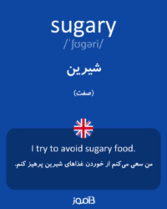 تصویر sugary - دیکشنری انگلیسی بیاموز
