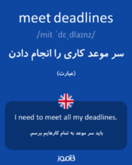 تصویر meet deadlines - دیکشنری انگلیسی بیاموز