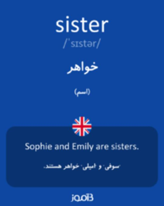 تصویر sister - دیکشنری انگلیسی بیاموز