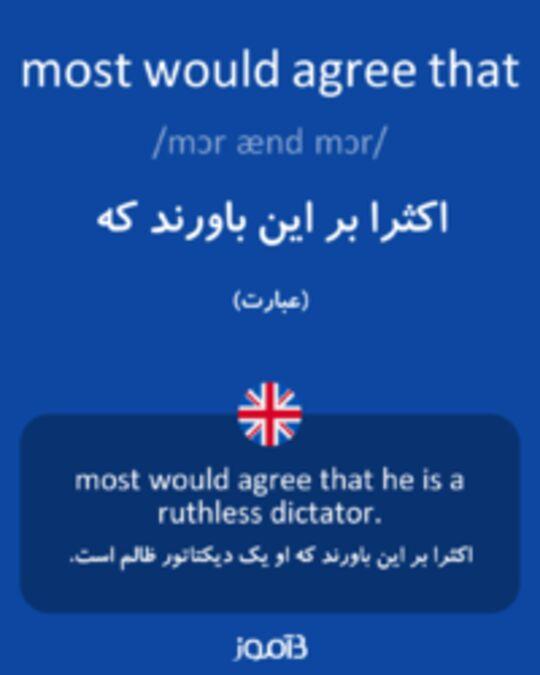 تصویر most would agree that - دیکشنری انگلیسی بیاموز