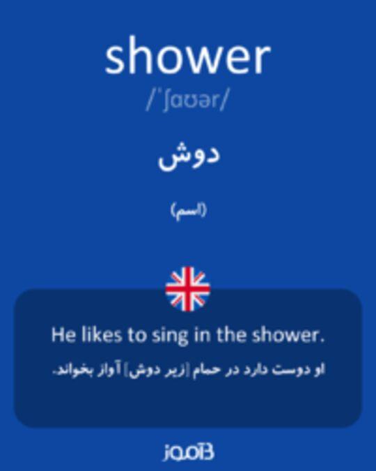 تصویر shower - دیکشنری انگلیسی بیاموز