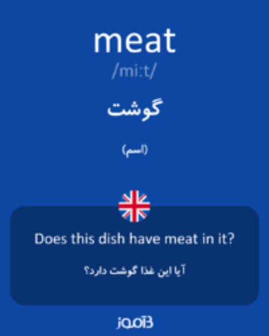 تصویر meat - دیکشنری انگلیسی بیاموز