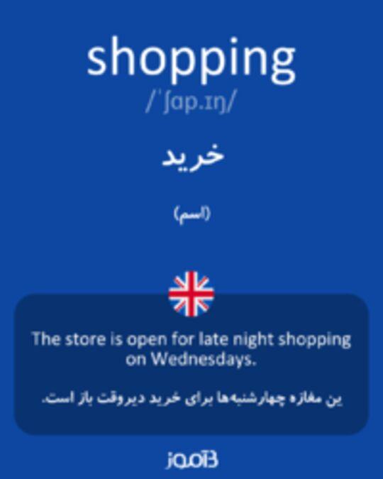 تصویر shopping - دیکشنری انگلیسی بیاموز