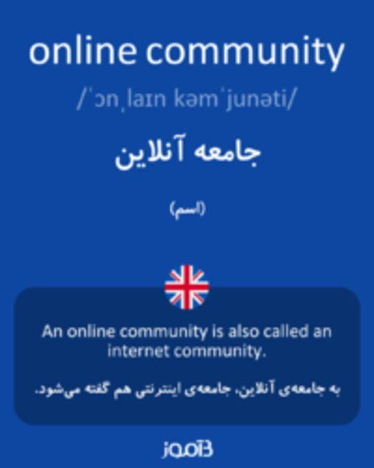 تصویر online community - دیکشنری انگلیسی بیاموز