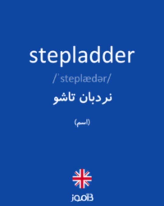 تصویر stepladder - دیکشنری انگلیسی بیاموز