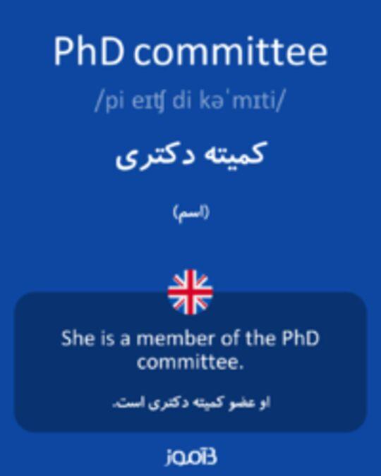 تصویر PhD committee - دیکشنری انگلیسی بیاموز
