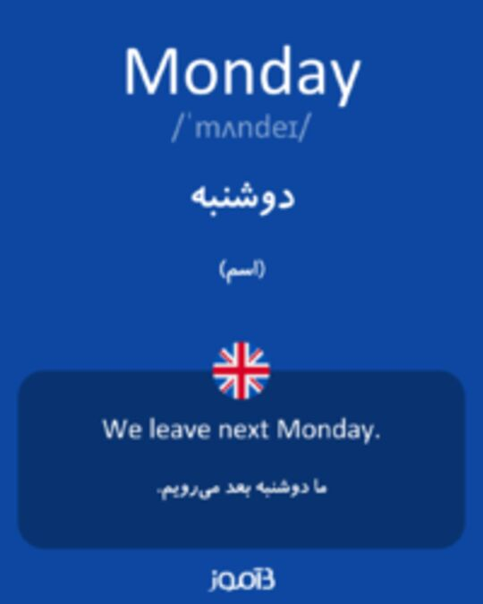 تصویر Monday - دیکشنری انگلیسی بیاموز