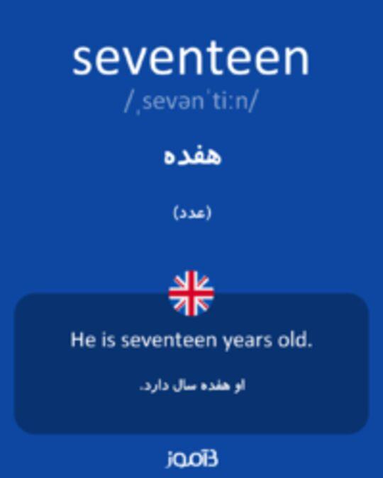 تصویر seventeen - دیکشنری انگلیسی بیاموز