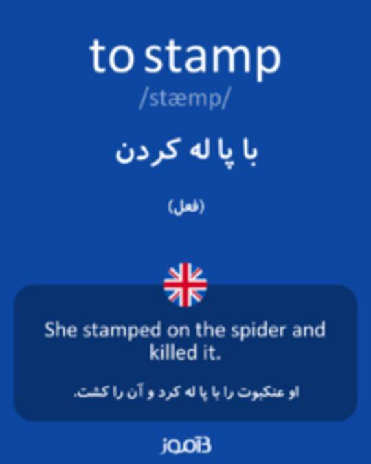 تصویر to stamp - دیکشنری انگلیسی بیاموز