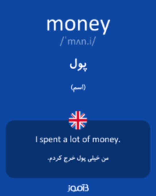 تصویر money - دیکشنری انگلیسی بیاموز
