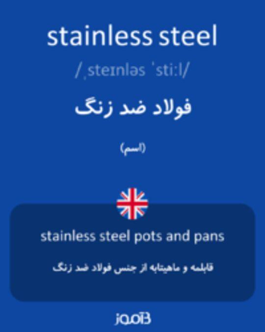 تصویر stainless steel - دیکشنری انگلیسی بیاموز