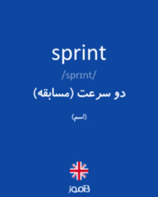 تصویر sprint - دیکشنری انگلیسی بیاموز