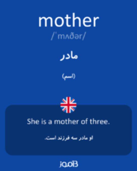 تصویر mother - دیکشنری انگلیسی بیاموز