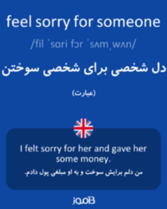 تصویر feel sorry for someone - دیکشنری انگلیسی بیاموز