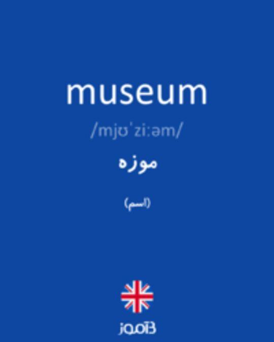 تصویر museum - دیکشنری انگلیسی بیاموز