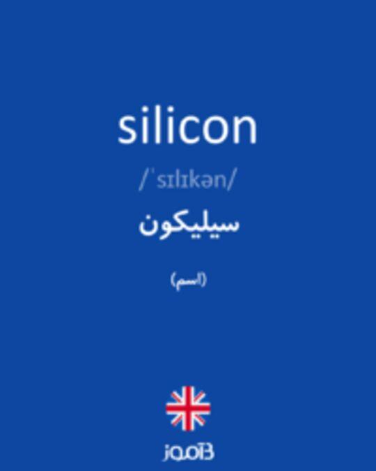 تصویر silicon - دیکشنری انگلیسی بیاموز