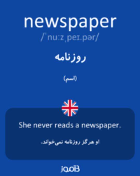 تصویر newspaper - دیکشنری انگلیسی بیاموز
