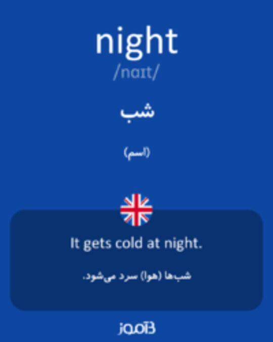 تصویر night - دیکشنری انگلیسی بیاموز