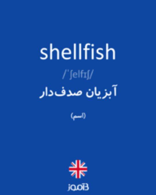 تصویر shellfish - دیکشنری انگلیسی بیاموز