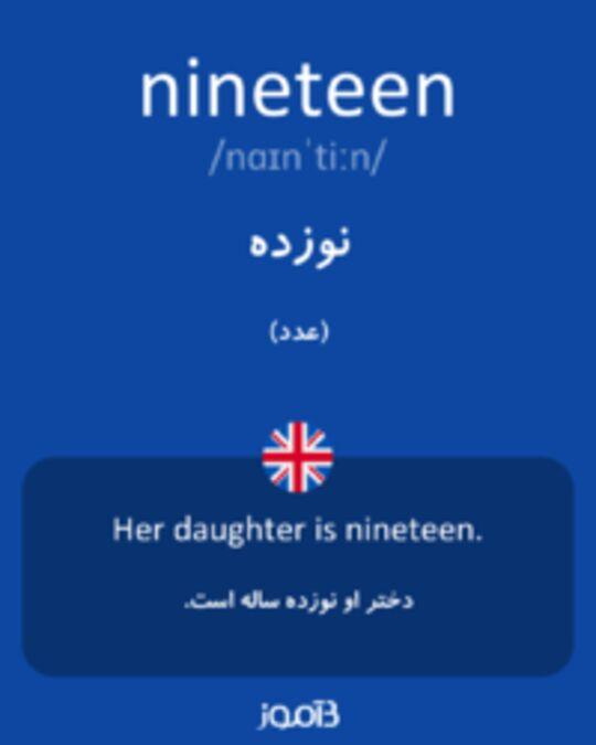 تصویر nineteen - دیکشنری انگلیسی بیاموز
