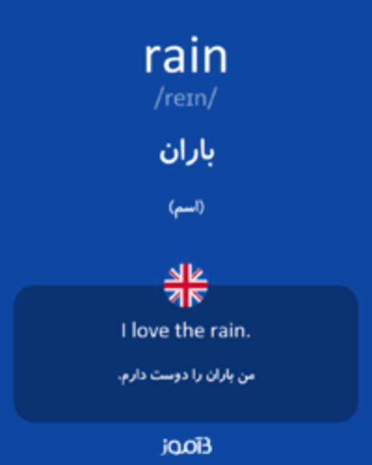 تصویر rain - دیکشنری انگلیسی بیاموز
