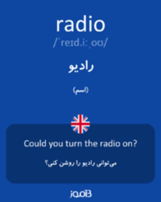 تصویر radio - دیکشنری انگلیسی بیاموز