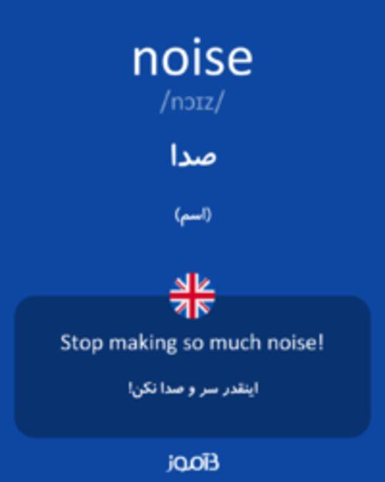 تصویر noise - دیکشنری انگلیسی بیاموز
