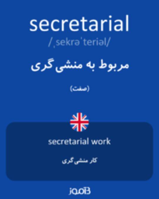 تصویر secretarial - دیکشنری انگلیسی بیاموز