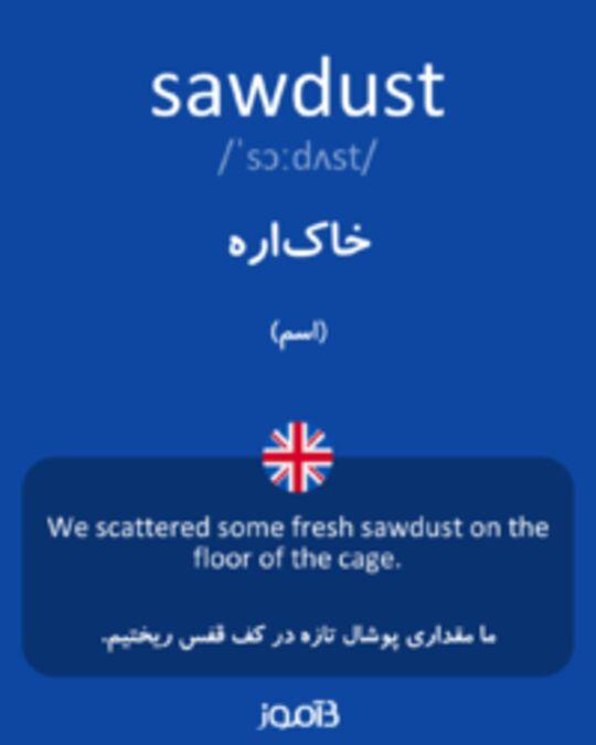تصویر sawdust - دیکشنری انگلیسی بیاموز