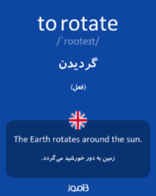 تصویر to rotate - دیکشنری انگلیسی بیاموز