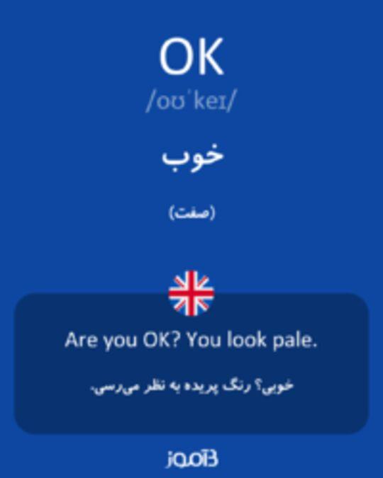 تصویر OK - دیکشنری انگلیسی بیاموز