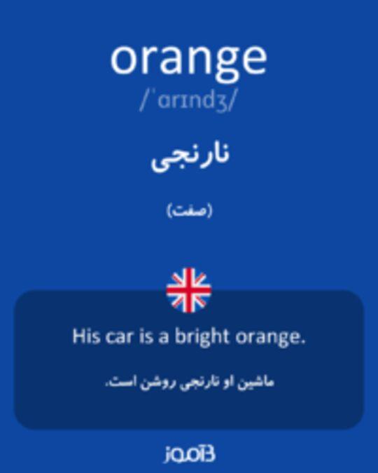 تصویر orange - دیکشنری انگلیسی بیاموز