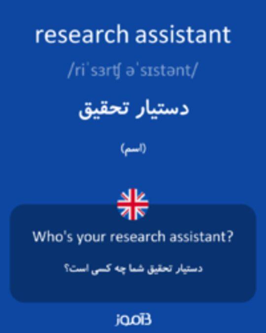 تصویر research assistant - دیکشنری انگلیسی بیاموز
