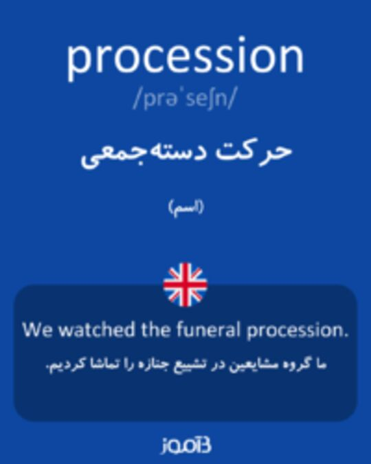 تصویر procession - دیکشنری انگلیسی بیاموز