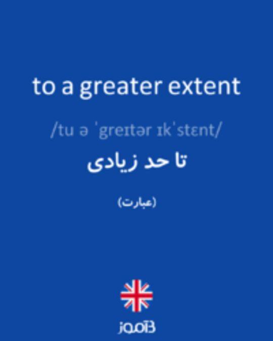تصویر to a greater extent - دیکشنری انگلیسی بیاموز