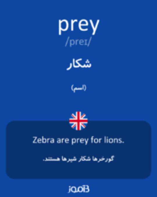 تصویر prey - دیکشنری انگلیسی بیاموز