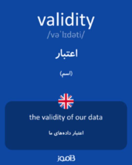 تصویر validity - دیکشنری انگلیسی بیاموز