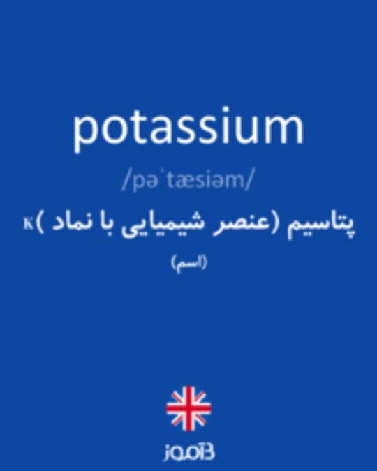 تصویر potassium - دیکشنری انگلیسی بیاموز