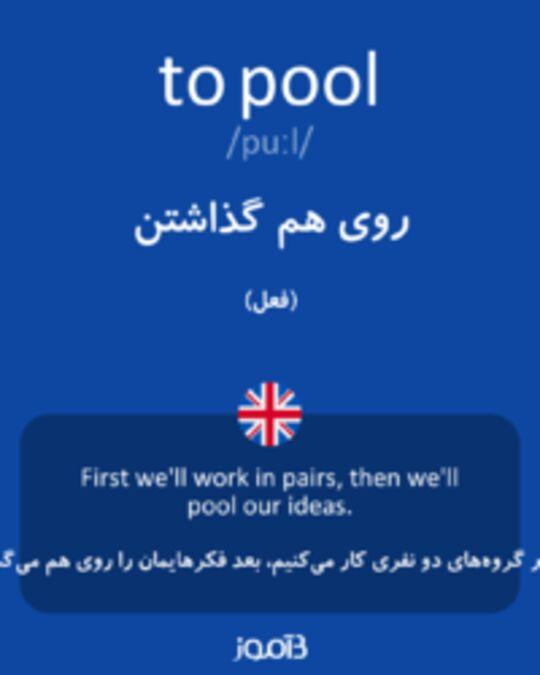 تصویر to pool - دیکشنری انگلیسی بیاموز