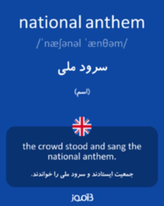 تصویر national anthem - دیکشنری انگلیسی بیاموز