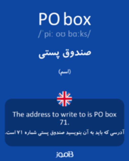 تصویر PO box - دیکشنری انگلیسی بیاموز
