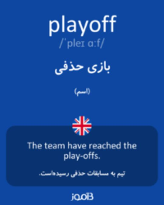 تصویر playoff - دیکشنری انگلیسی بیاموز