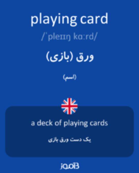 تصویر playing card - دیکشنری انگلیسی بیاموز