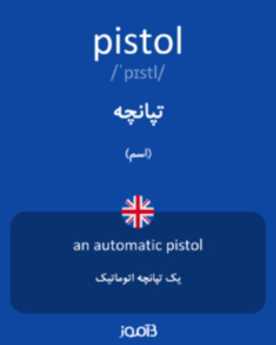 تصویر pistol - دیکشنری انگلیسی بیاموز
