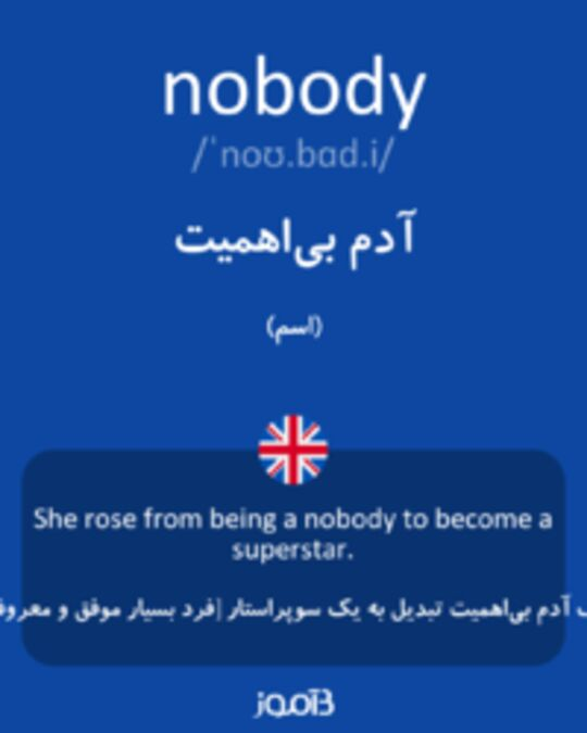 تصویر nobody - دیکشنری انگلیسی بیاموز