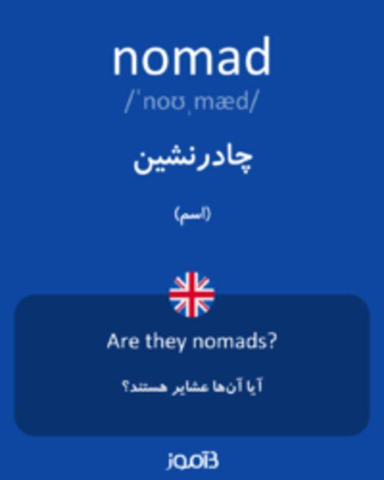 تصویر nomad - دیکشنری انگلیسی بیاموز