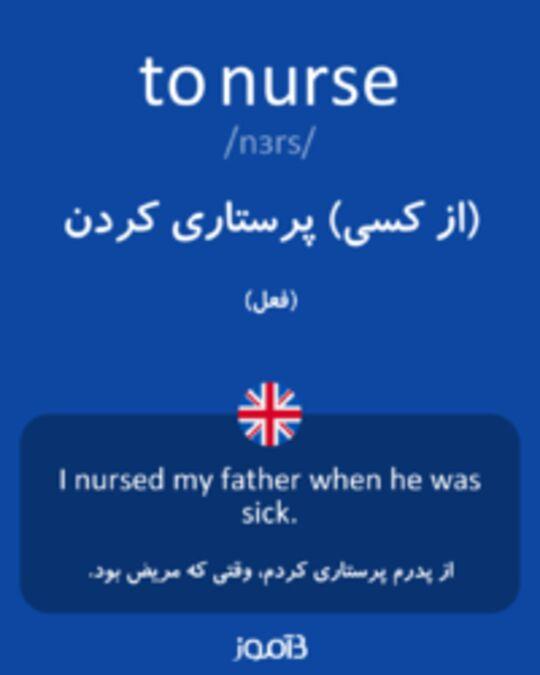 تصویر to nurse - دیکشنری انگلیسی بیاموز
