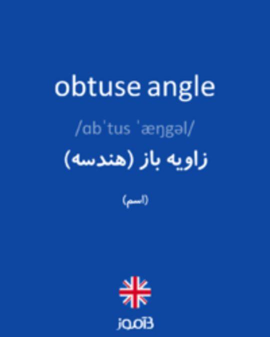 تصویر obtuse angle - دیکشنری انگلیسی بیاموز
