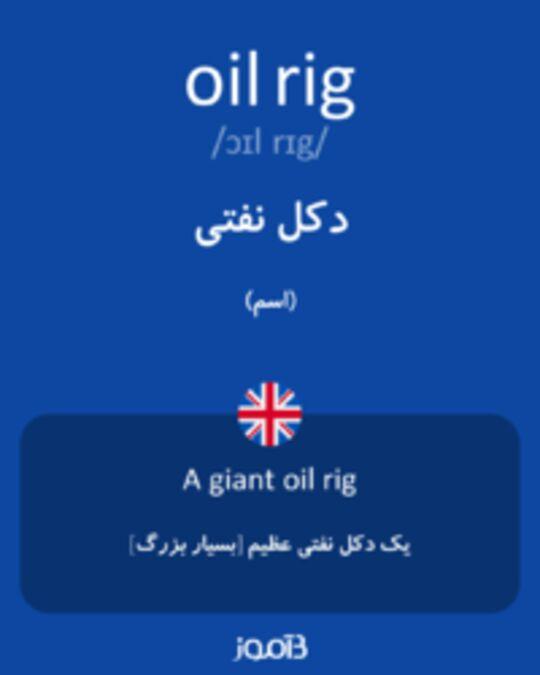 تصویر oil rig - دیکشنری انگلیسی بیاموز