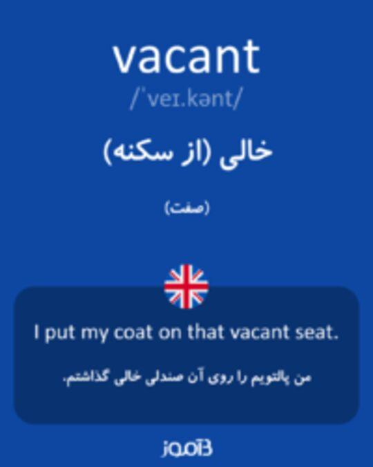 تصویر vacant - دیکشنری انگلیسی بیاموز